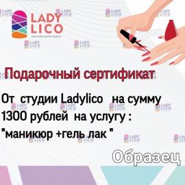 Подарочный сертификат  на услуги салона ladylico