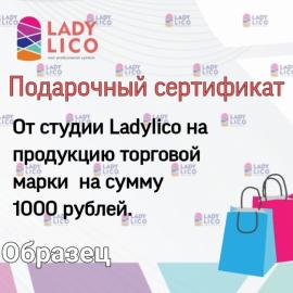 Подарочный сертификат  на продукцию ladylico